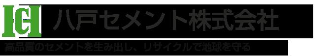 八戸セメント株式会社